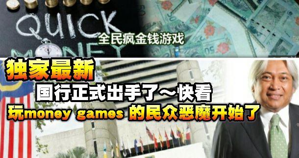 獨家最新【國行正式出手了】快看~玩moneygame的民眾可要擔心了! ...
